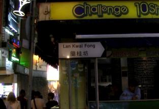 香港セブンズ ラグビー ランカイフォン