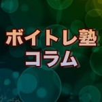 堂本剛や柴咲コウが歌手として過小評価されている理由からオーディション対策を考える