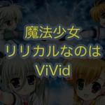 アニメ「魔法少女リリカルなのはViVid」感想と水樹奈々OPの件