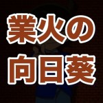 名探偵コナン業火の向日葵…黒の組織ボス「あの方」の正体は?&OP曲情報