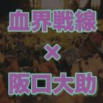 「血界戦線」感想と7話あらすじ…レオ役はガンダム声優の阪口大助!