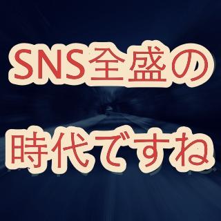 SNSプロモーションの方法