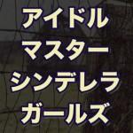 デレマス、アニメは分割2クール放送!人気キャラ1位にCD売上は?