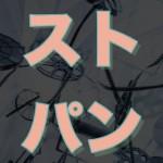 ストパンOVA第3弾のあらすじと感想…4DX版映画上映劇場は?