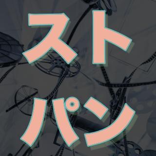 ストパン OVA